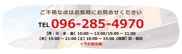 電話 096-285-4970